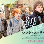 今さら観た青春映画『シング・ストリート』
