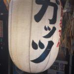高田馬場より静岡愛をこめて「ガッツ」