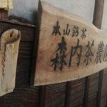 ペットボトルでない緑茶の味わい(静岡)