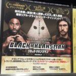 歴史から何を学べるか 新作『ブラック・クランズマン』