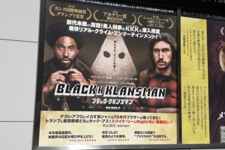 ク ランズマン ブラック ブラック・クランズマン :