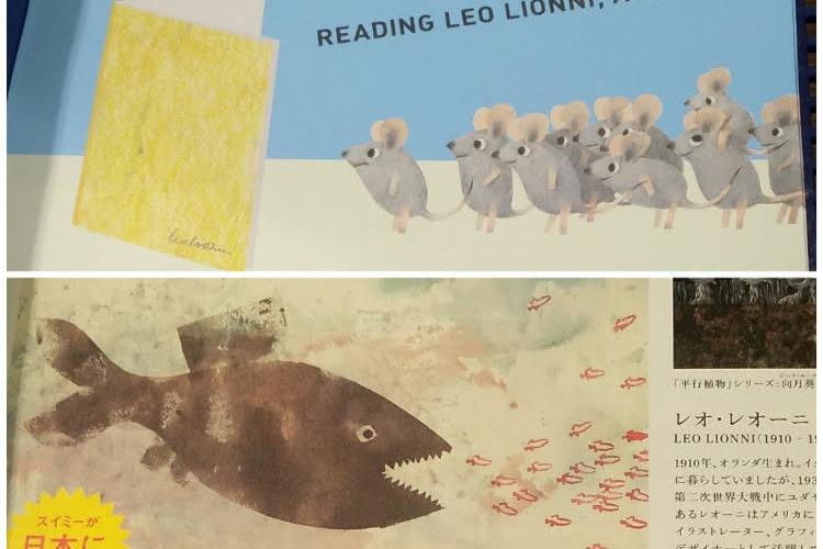 世代を超えて受け継がれる「みんなのレオ・レオーニ展」(混雑情報付き)