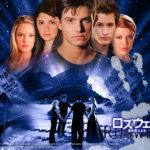 リズ・パーカーの愛らしさが光る!恋愛SFドラマ『ロズウェル』(1999~2002)