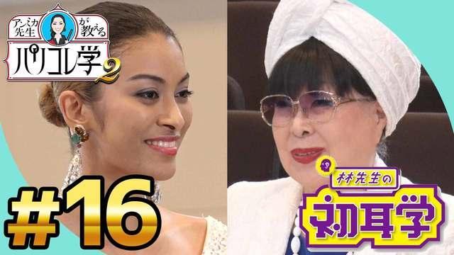 パリコレ学2 #16 桂由美さんのドレス難易度高くも、久貝さん好感触