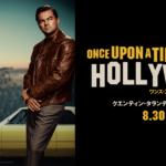 『ワンス・アポン・ア・タイム・イン・ハリウッド』をアラフィフが見た感想