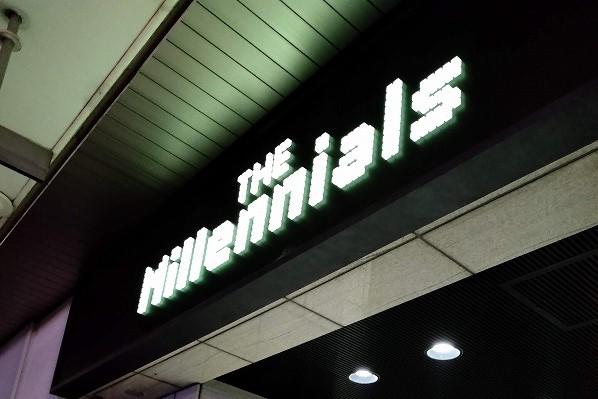 一点豪華主義!「ザ ミレニアルズ 京都」The Millenials Kyoto