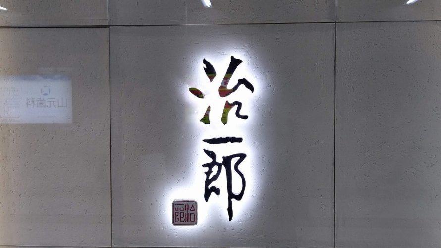 日本人好み、治一郎の柔らかバウムクーヘン