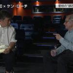 リアリズムの是枝監督、師ケン・ローチと語る(NHKクローズアップ現代+)