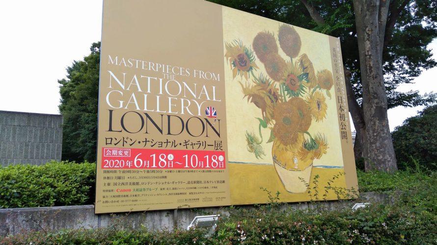 厚盛ひまわりに沸く、ロンドン・ナショナル・ギャラリー展(10月18日まで、上野)