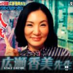 広瀬香美さんが神様から与えられた才能に気づくまで(しくじり先生SP)