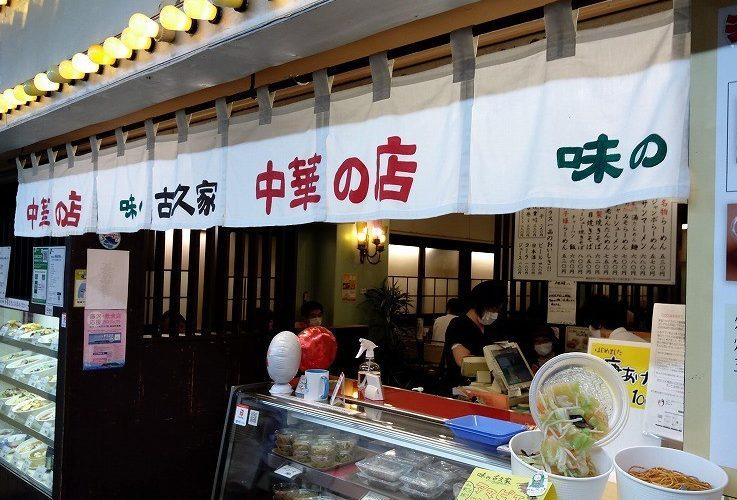 昭和の佇まいで安定の中華、古久家(藤沢)
