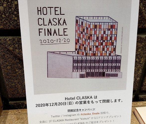 さようなら、Hotel CLASKA 記念ランチ(12月20日まで)