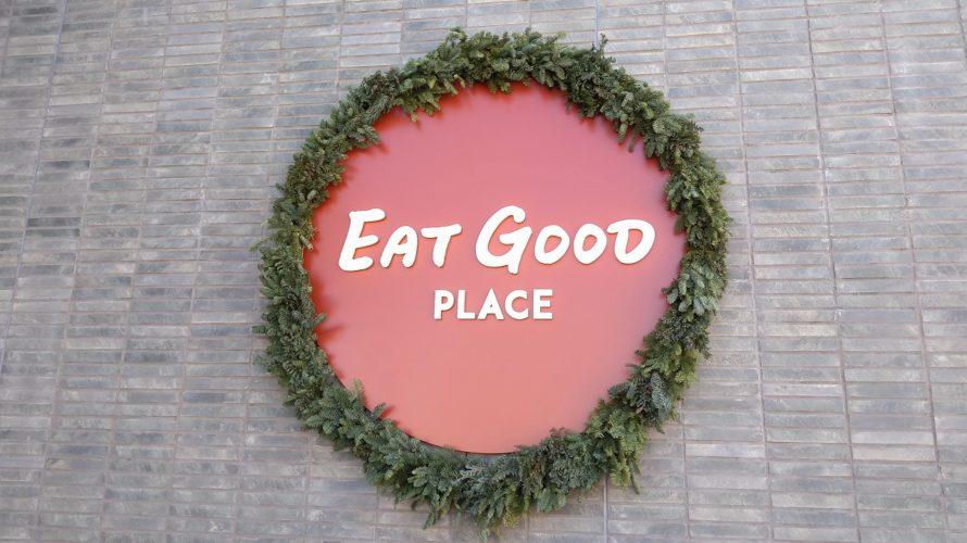 麹町カフェのクオリティそのまま、EAT GOOD PLACE (東池袋)