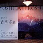 空気を摺り分けた色の魔術師… 吉田博展(3月28日まで、上野)