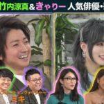 『突然ですが占ってもいいですか?』藤原竜也さん&竹内涼真さん(2021年3月3日放送)