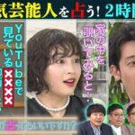 『突然ですが占ってもいいですか?SP』広瀬すずさん(2021年3月10日放送)
