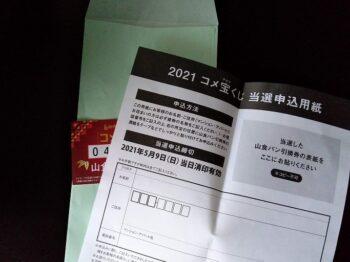 宝くじ コメ 2021年度コメ宝くじ当選番号♪