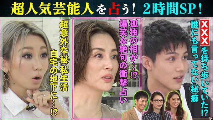 『突然ですが占ってもいいですか?SP』中川大志さん(2021年4月7日放送)