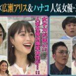 『突然ですが占ってもいいですか?』ハナコ 岡部大さん、菊田竜大さん、秋山寛貴さん(2021年4月14日放送)