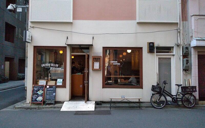 激戦区でもコーヒーショップを選ぶ派に、ユニゾンテイラー(東京・人形町)