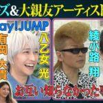 『突然ですが占ってもいいですか?』Hey!Say!JUMP 有岡大貴さん、八乙女光さん(2021年5月12日放送)