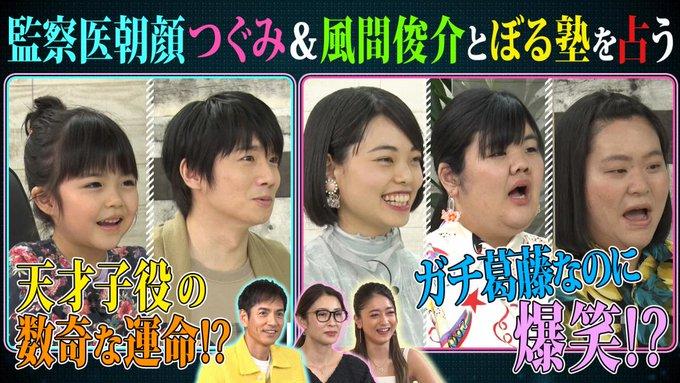 『突然ですが占ってもいいですか?』風間俊介さん、加藤柚凪さん(2021年5月26日放送)