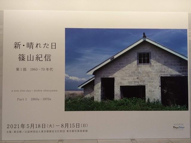 まるで篠山紀信さんと作品との三者会談「新・晴れた日」(恵比寿、8月15日まで)