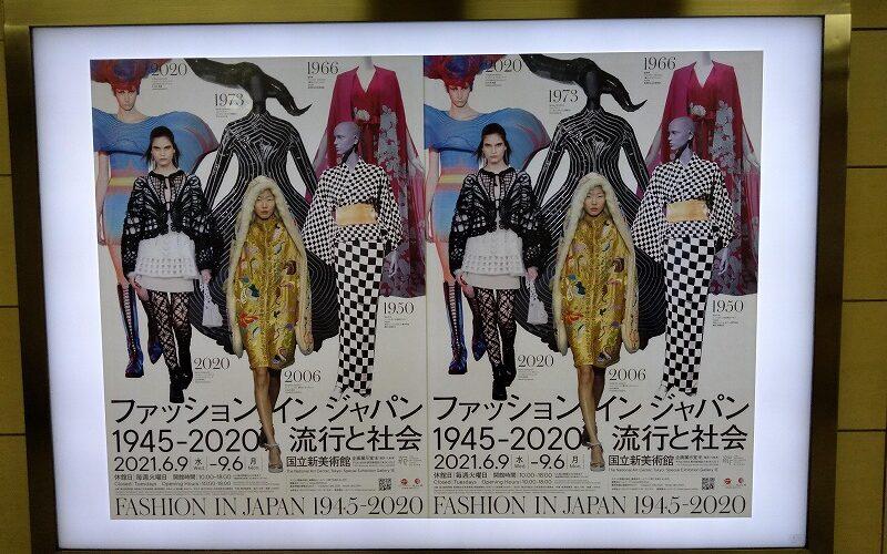 十分な時間の確保を!国立新美術館「ファッション イン ジャパン」(9月6日まで)