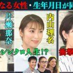 『突然ですが占ってもいいですか?』片瀬那奈さん、内山理名さん(2021年7月21日放送)