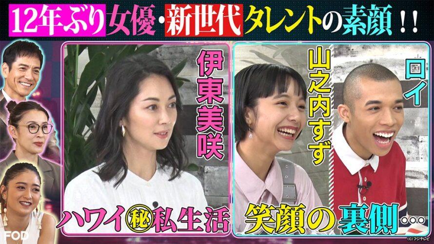 『突然ですが占ってもいいですか?』伊東美咲さん(2021年8月18日放送)