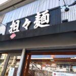 静かに痺れる汁なし坦々麺「辣椒漢」(駒込)