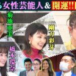 『突然ですが占ってもいいですか?SP』鈴木奈々さん、菊地亜美さん(2021年8月25日放送)