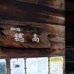 山小屋サイズがほどよい喫茶店「穂高」(御茶ノ水)