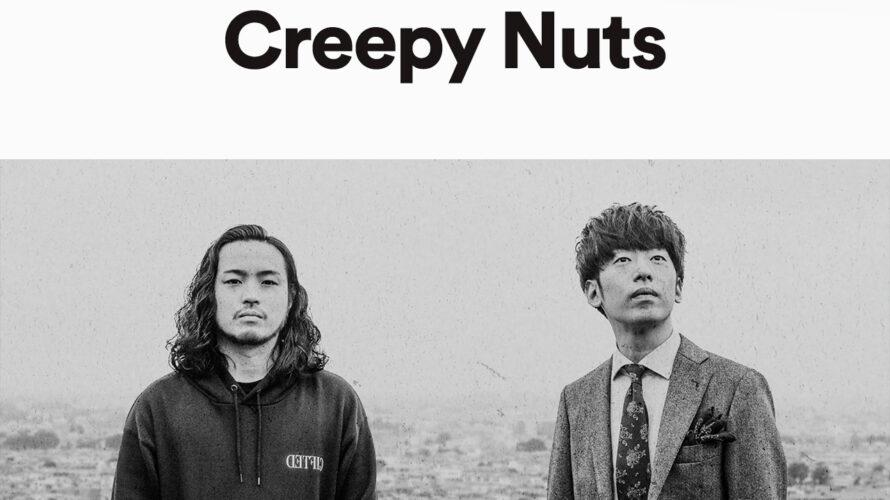 DJ松永さん(Creepy Nuts)の星読み:実力はカタチに現れる
